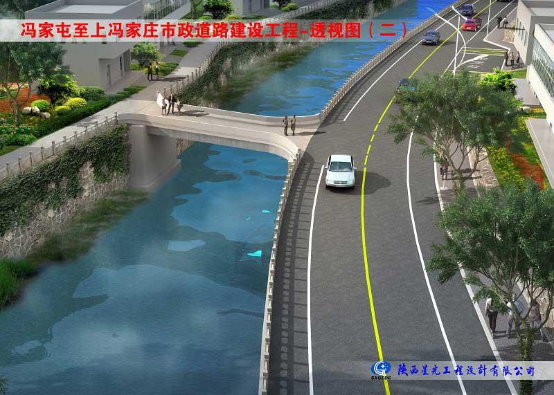 冯家屯至上冯家庄市政道路-透视图(图1)