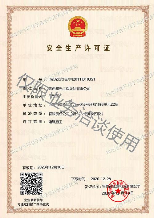 安全生产许可证(图1)